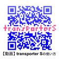 【動画】transporter Sの使い方